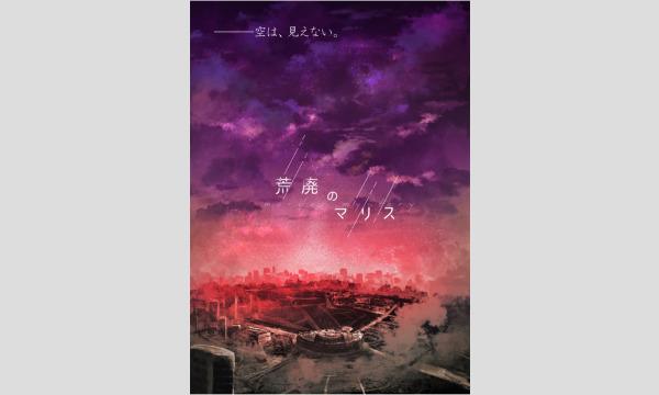 5/30(日)13:00~「荒廃のマリス」 イベント画像1