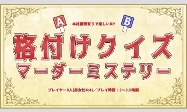8/28(土)むらっち様出張公演 イベント画像2