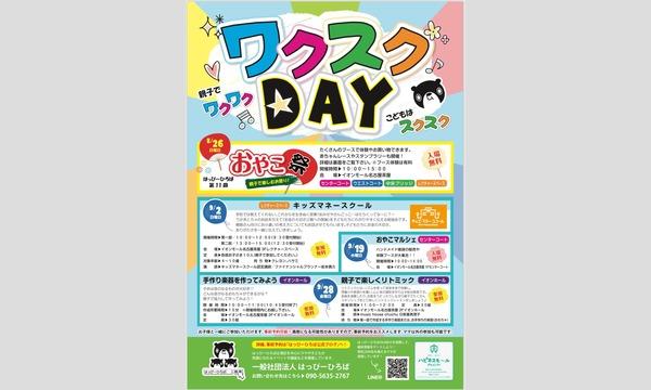 はっぴーひろば 9/2 ワクスクDAY@イオンモール名古屋茶屋 キッズマネースクール第一部 イベント画像1