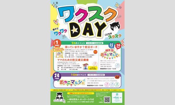 はっぴーひろば 9/1 ワクスクDAY@イオンモール名古屋茶屋  午前・午後 共通チケット イベント画像3
