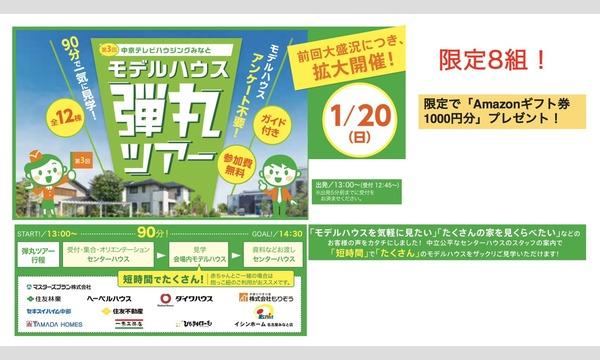 1/20 モデルハウス弾丸ツアー@中京テレビハウジングみなと イベント画像1