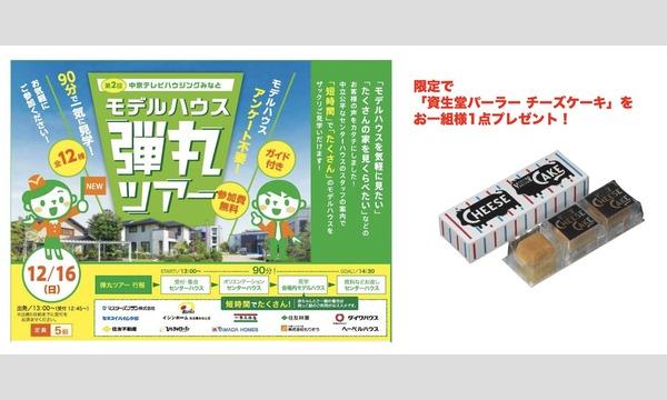 12/16 モデルハウス弾丸ツアー@中京テレビハウジングみなと イベント画像1