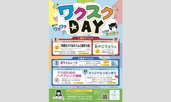 はっぴーひろば 2/22 ワクスクDAY@イオンモール名古屋茶屋 ママのためのヘアアレンジ講座 イベント画像1
