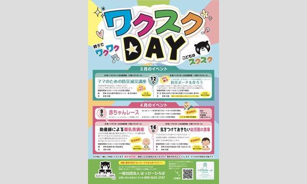 はっぴーひろば 3/12 ワクスクDAY@イオンモール名古屋茶屋  午前・午後 共通チケット イベント画像2