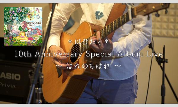 【*はなおと*10th Anniversary Special  Album Live~はれのちはれ】 イベント画像1