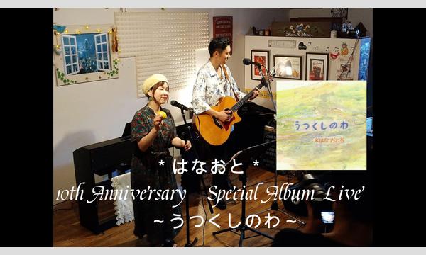 【*はなおと*10th Anniversary Special Album Live~うつくしのわ】 イベント画像1