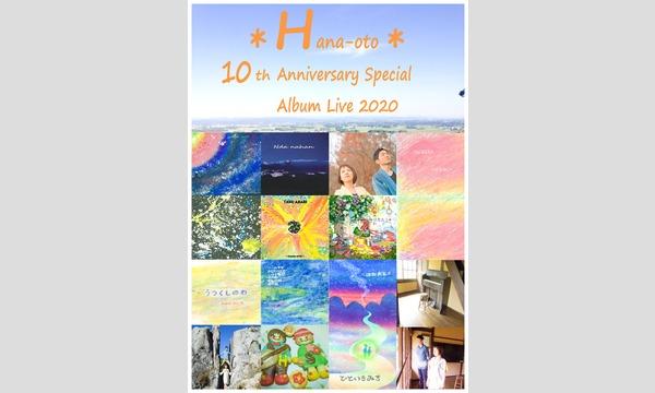 【*はなおと*10th Anniversary Special Album Live~うつくしのわ】 イベント画像2