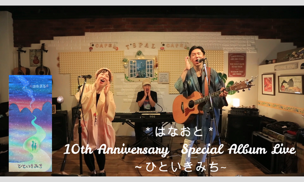 【*はなおと*10th Anniversary Special Album Live~ひといきみち】 イベント画像1