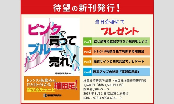 ノウハウ本「ピンクで買って、ブルーで売れ!!」出版記念セミナー in兵庫イベント