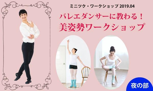 ミニツク ワークショップ「バレエダンサーに教わる美姿勢ワークショップ」 イベント画像1