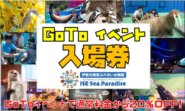 【1/2(土)】GOTOイベント対象 伊勢シーパラダイス 日付指定入場券 イベント画像1