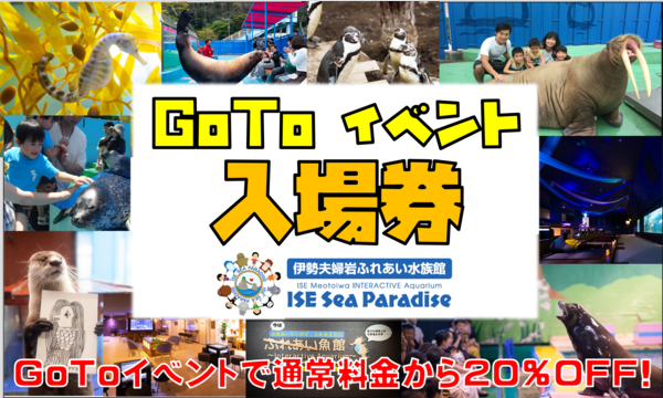 【12/23(水)】GOTOイベント対象 伊勢シーパラダイス 日付指定入場券 イベント画像1