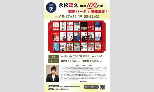 ㈱人財育成JAPAN 永松茂久事務局の永松茂久 出版100万部記念パーティイベント