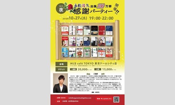 永松茂久 出版100万部記念パーティ イベント画像1