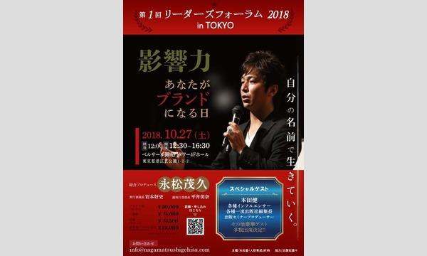 【永松茂久】第1回リーダーズフォーラム 2018 in Tokyo イベント画像1