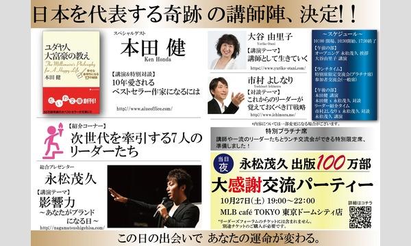 【永松茂久 presents】第1回リーダーズフォーラム2018 in Tokyo イベント画像2