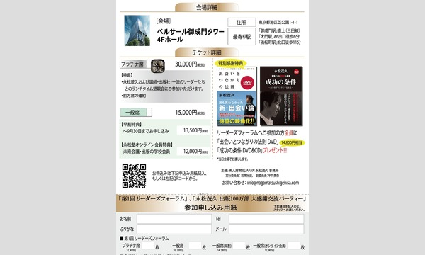 【永松茂久 presents】第1回リーダーズフォーラム2018 in Tokyo イベント画像3