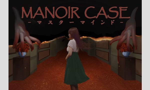 ナゴホラ第2弾「MANOIR CASE-マスターマインド-」 イベント画像1