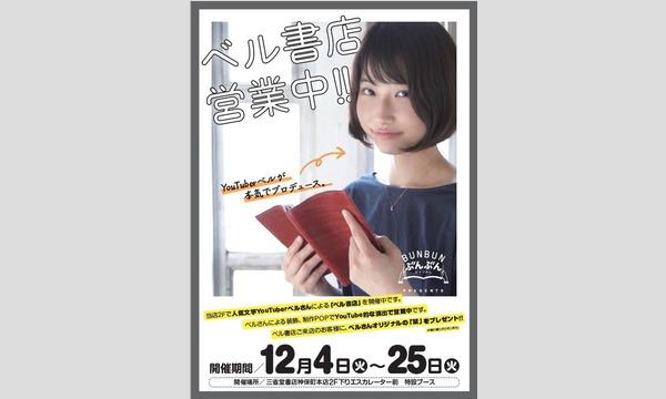 ぶんぶんチャンネルpresents「ベル書店感謝会」 イベント画像2
