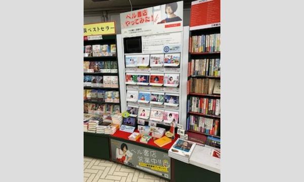 ぶんぶんチャンネルpresents「ベル書店感謝会」 イベント画像3