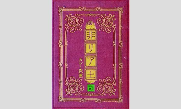 『非リア王』刊行記念 ネコの日・カレー沢薫さんサイソ会 イベント画像1