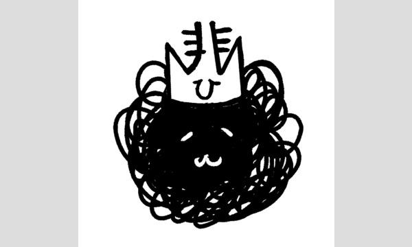 『非リア王』刊行記念 ネコの日・カレー沢薫さんサイソ会 イベント画像2