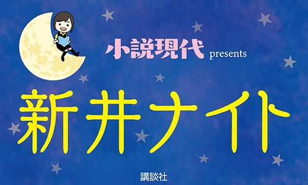 小説現代 presents「新井ナイト」vol.2 イベント画像1