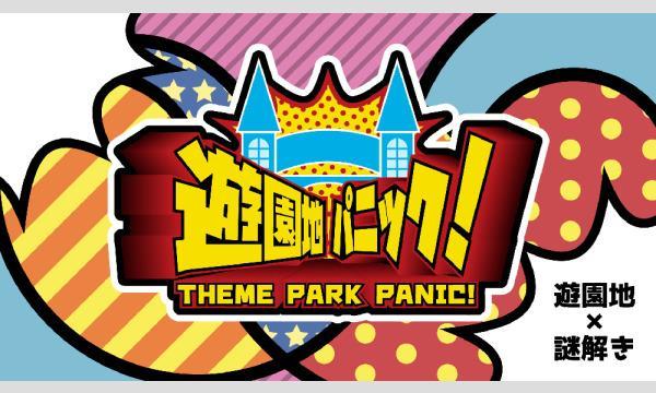 体験型謎解きゲーム『遊園地パニック!』 イベント画像1