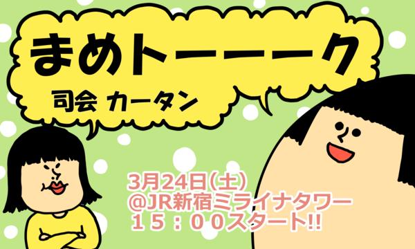 まめきちまめこシークレットイベント『まめトーーク!司会カータン』 in東京イベント