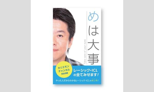 堀江貴文「めは大事」発売記念ミニイベント in東京イベント