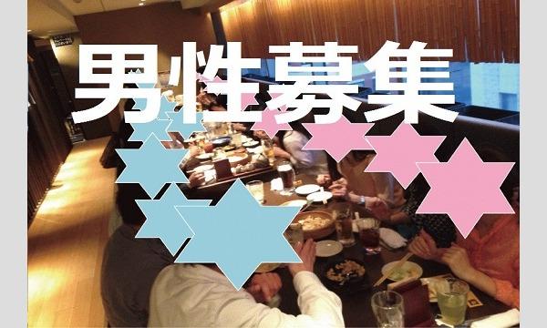 男性大募集中~【第51回】ハナキン恋婚飲み会《新宿編》