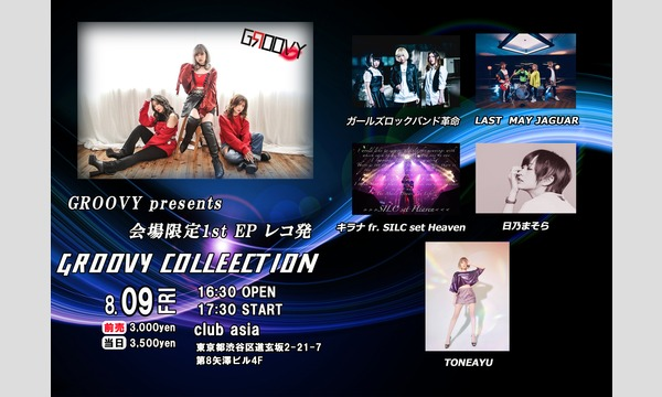 GROOVY presents 会場限定1st EP レコ発「GROOVY COLLEECTION」 イベント画像1