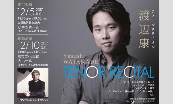 渡辺康テノールリサイタル(東京) イベント画像1