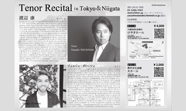渡辺康テノールリサイタル(東京) イベント画像2