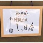 沖縄三線しっぽ屋のイベント