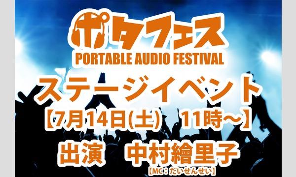 中村繪里子 meets ポタフェス スペシャルトークショー イベント画像1