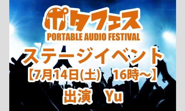 Yu Sings NewCentury Standard in ポタフェス秋葉原 Supported by DENON イベント画像1