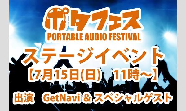 GetNavi presents プレイバック2018 Spring&Summer & 小岩井ことりスペシャルライブ開催 イベント画像1
