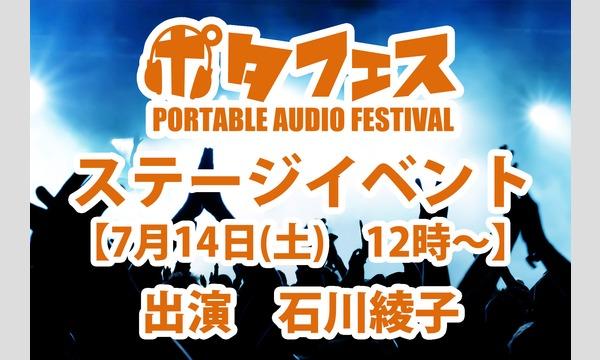 石川綾子ミニコンサート&サイン会 イベント画像1
