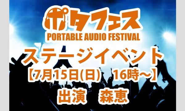 森恵1985アコースティックライブ supported by NUARL イベント画像1