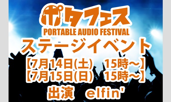 【Day2】elfin' 「PORTABLE AUDIO FESTIVAL」イベントステージ イベント画像1
