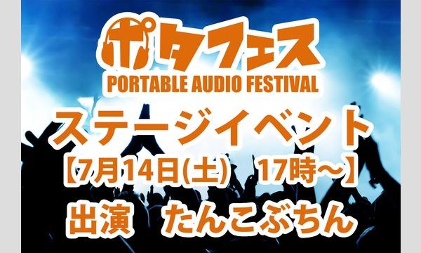 たんこぶちん×ポタフェス アコースティックライブ イベント画像1