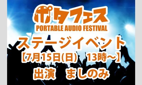ましのみ×ポタフェス ミニライブ イベント画像1