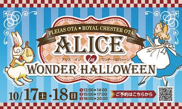 ALICE in WONDER HALLOWEEN【アリス イン ワンダーハロウィーン】 イベント画像1