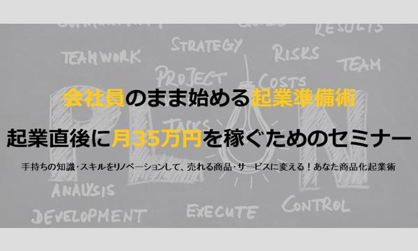 カメダ トモヒトの保有する知識・スキルのリノベーションで稼ぐ!あなた商品化起業術イベント
