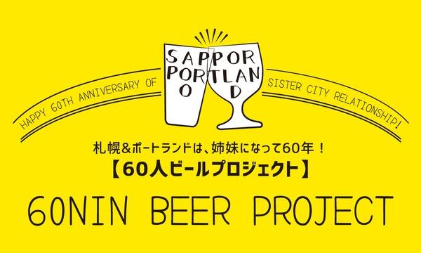 60人ビールプロジェクト!〜札幌・ポートランド姉妹都市提携60周年〜 イベント画像1