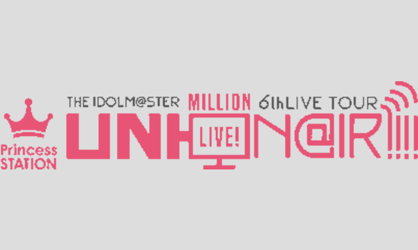 MILLIONLIVE 6th LIVE TOUR UNION@IR!!!! Princess Station イベント画像1