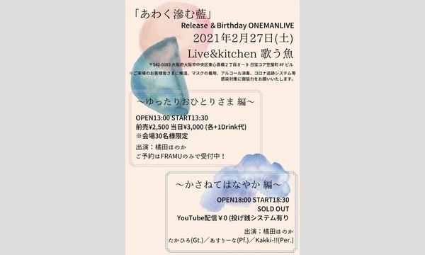 2/27『あわく滲む藍 Release&Birthday ONEMANLIVE ~かさねてはなやか編~』 イベント画像1