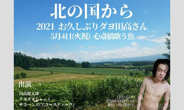 『北の国から2021 お久しぶりだよ田高さん』 イベント画像1