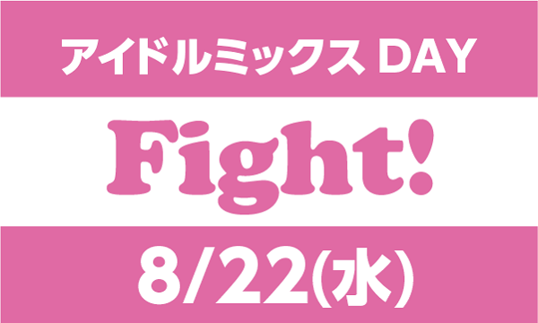 8/22(水) Fight!~ FOOD×ENTERTAINMENT BATTLE in お台場~ イベント画像1